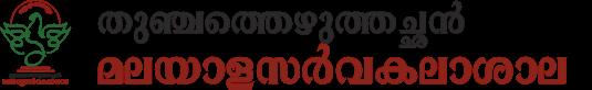 Malayalam Sarvakalashala
