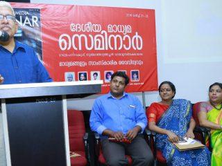 National Media Seminar 2018