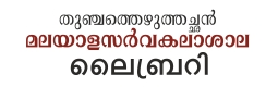 Malayalam University Library Catalogue