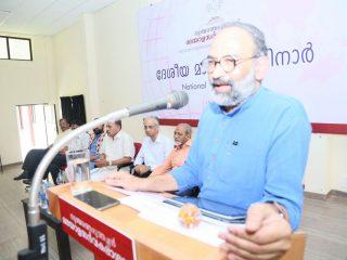 National Media Seminar
