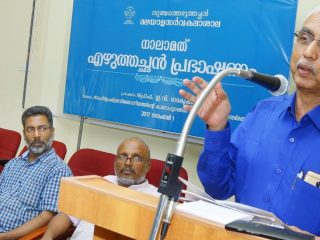 Symposium on Ezhuthachan