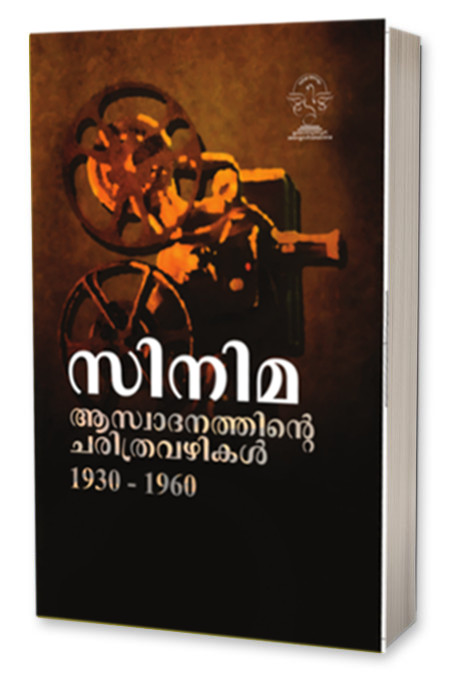 Books | Publications Category | Thunchath Ezhuthachan