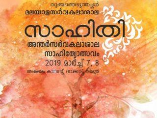 Sahithi 2019